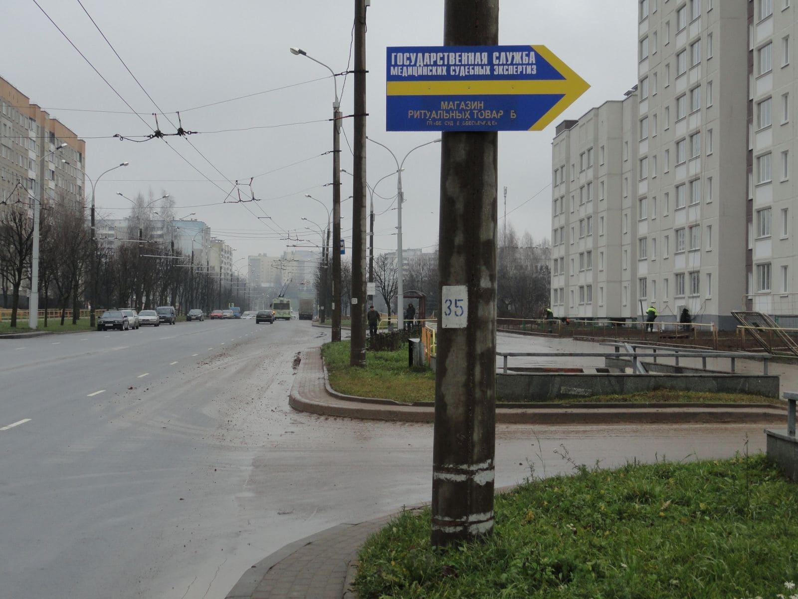 Магазин ритуальных услуг №1 Минск